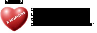 "Логотип Служение ""Мамы в молитве"""